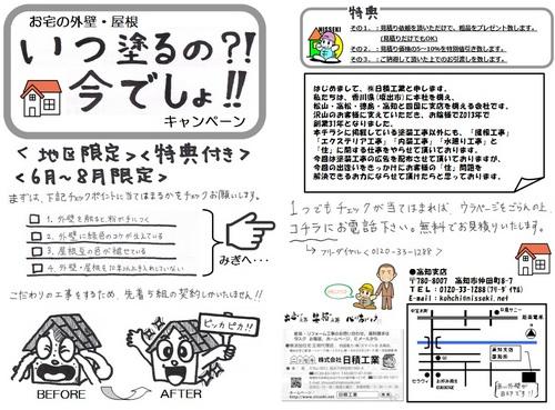 塗装チラシ表紙.jpg